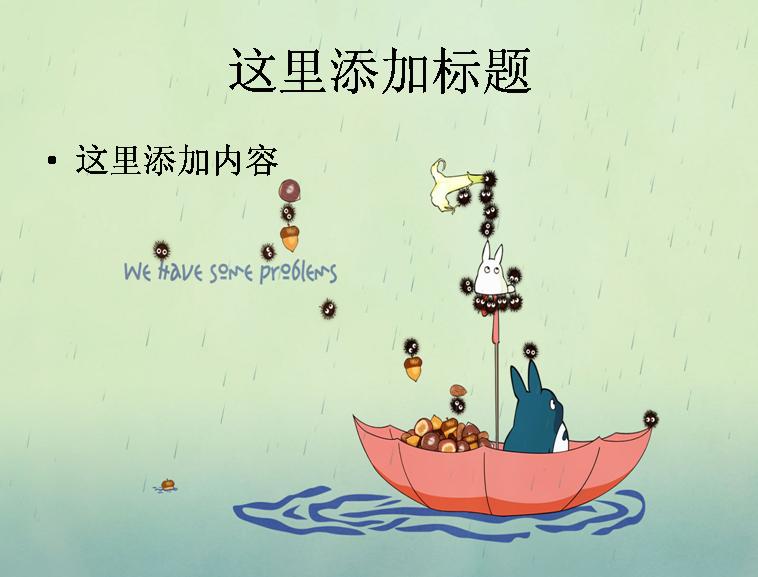 超经典动漫可爱龙猫图片(9)模板免费下载