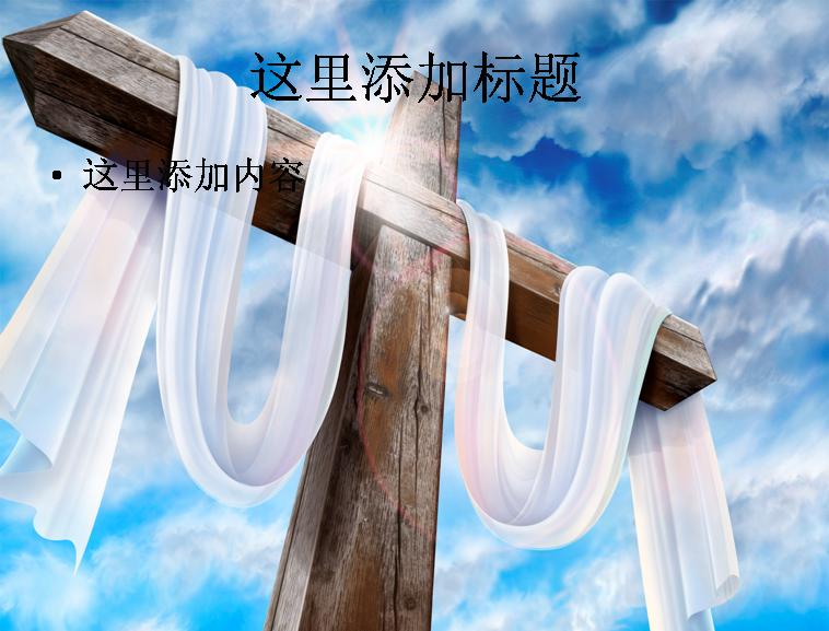 超耶稣复活节插画图片 3