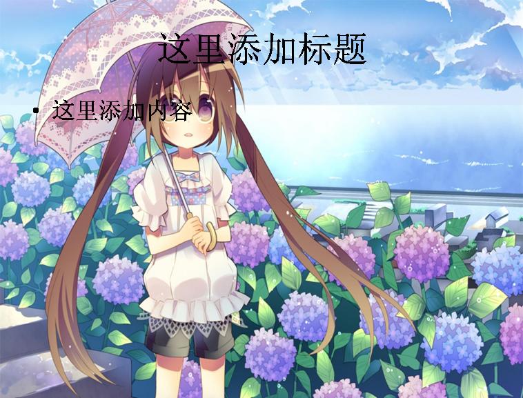雨伞美少女可爱卡通(9)