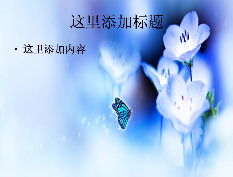 蓝色的鲜花模板免费下载_90968- wps在线模板