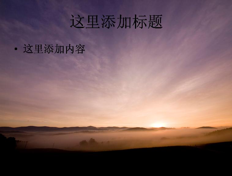唯美大自然风景ppt(5)模板免费下载_91486- wps在线