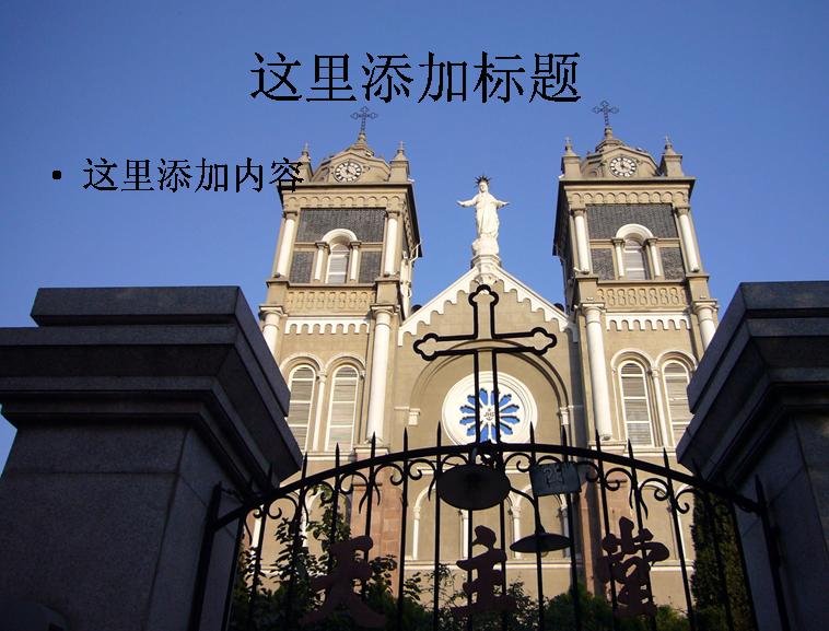 基督教天主教堂(9) 支持格式:ppt wpp 文件大小: