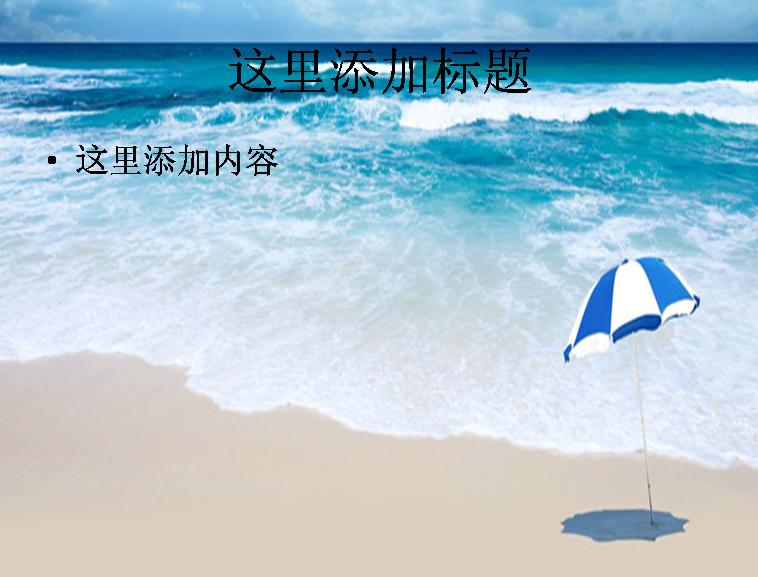 好看的海滨风景背景模板免费下载_91752- wps在线模板