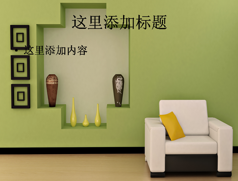 室内家装精品ppt(8)模板免费下载