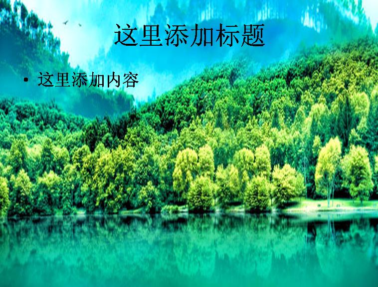 山水ppt背景图片模板免费下载_91906- wps在线模板