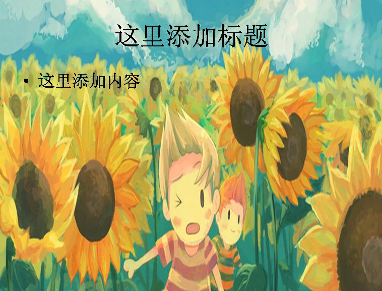 手绘向日葵朝阳图片