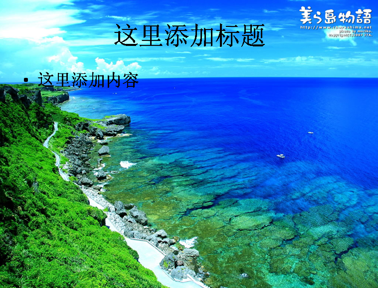 日本冲绳海滩风景(5)