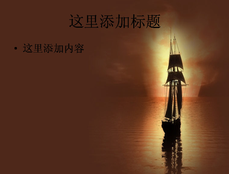 梦想小船ppt模板免费下载图片