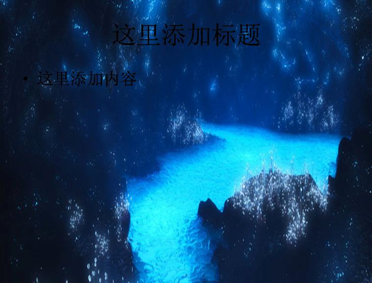 梦河风景ppt背景图片模板免费下载_92344- wps在线模板