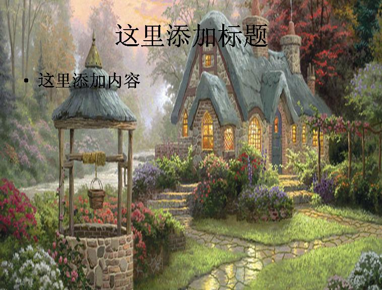 森林小屋ppt模板免费下载