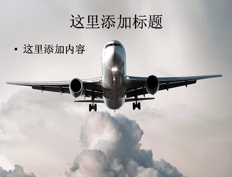 民航飞机图片(8) 支持格式:ppt