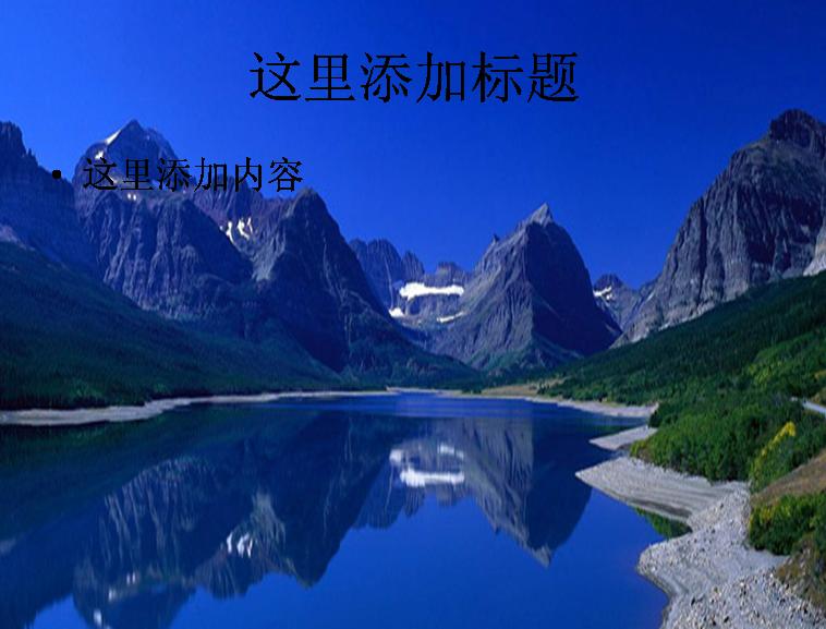 深蓝色的湖水