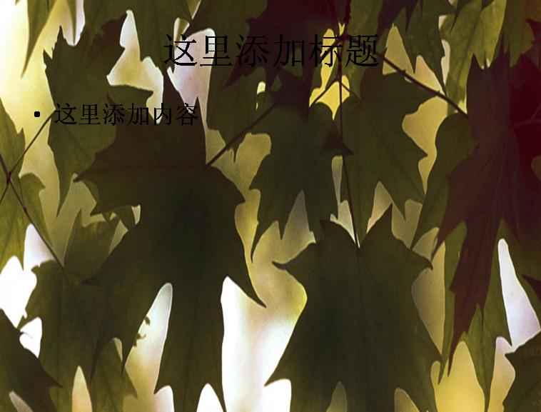 秋天树叶子ppt