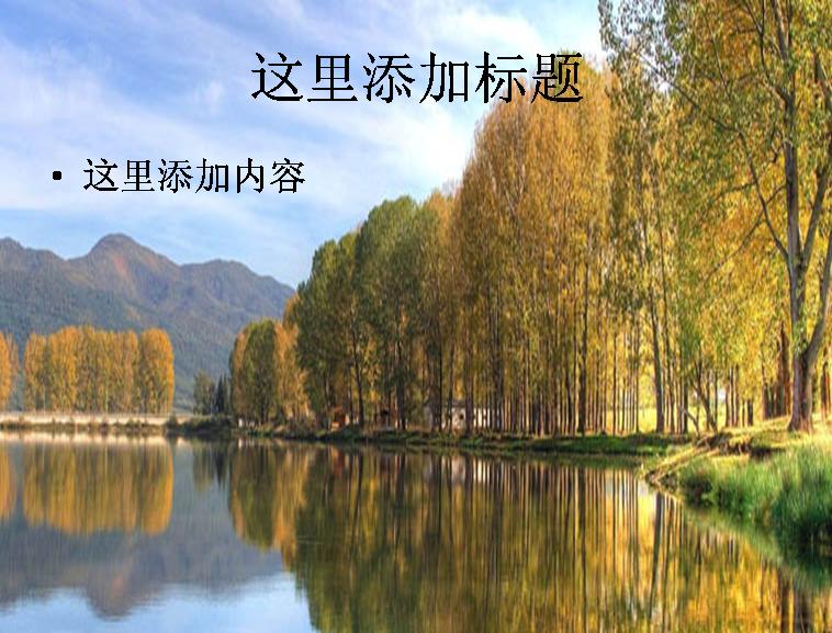 秋天湖水风景ppt