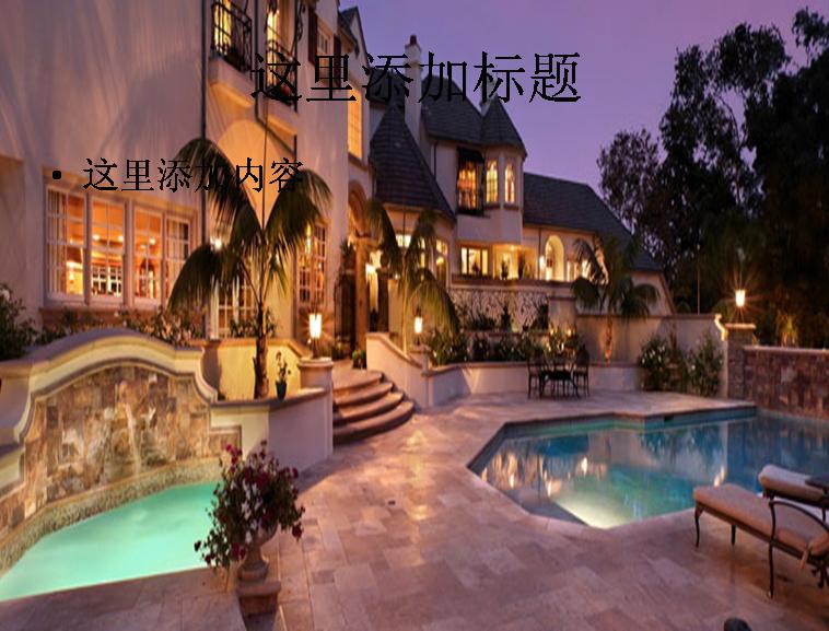 豪华别墅游泳池