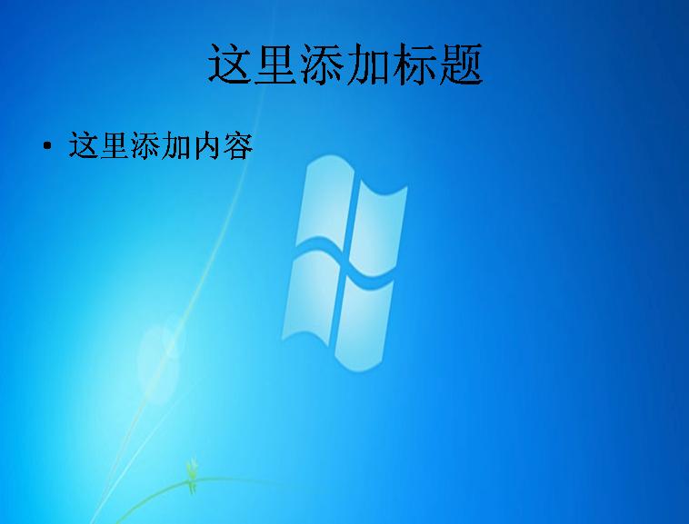 win7清爽蓝色模板免费下载