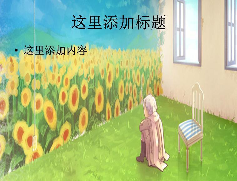 一个人的风景模板免费下载_94665- wps在线模板