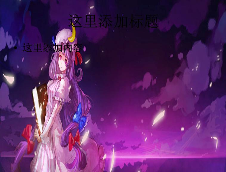 紫色动漫女孩模板免费下载