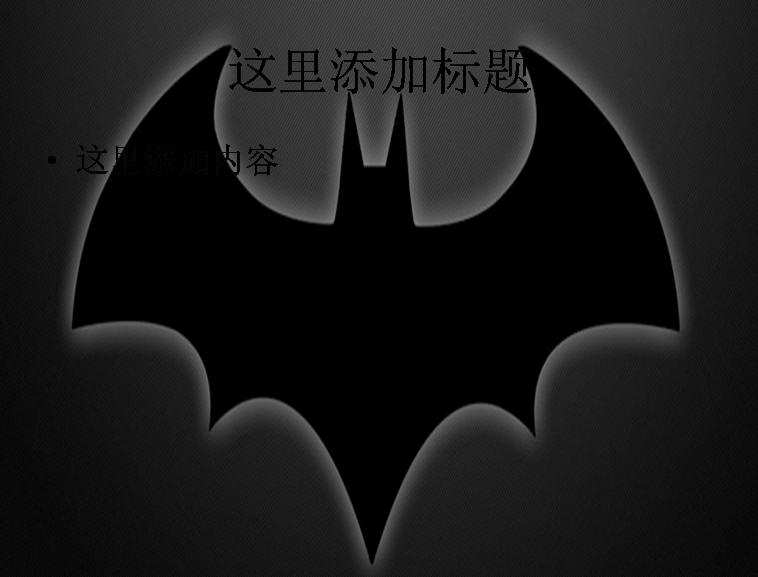黑色蝙蝠侠模板免费下载