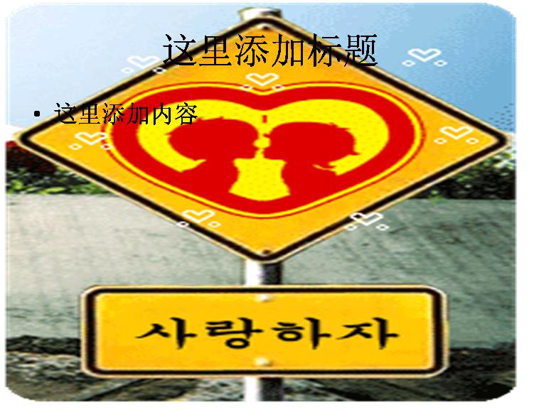带韩文的签名非主流闪图图片