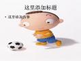 卡通小男孩踢足球图片ppt