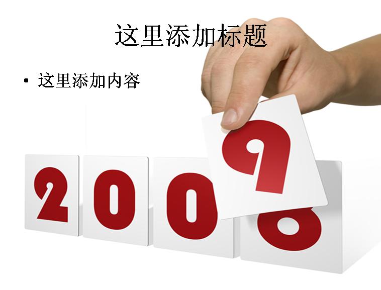 2009 日历图片ppt 模板免费下载_ 96535 - wps在线模板