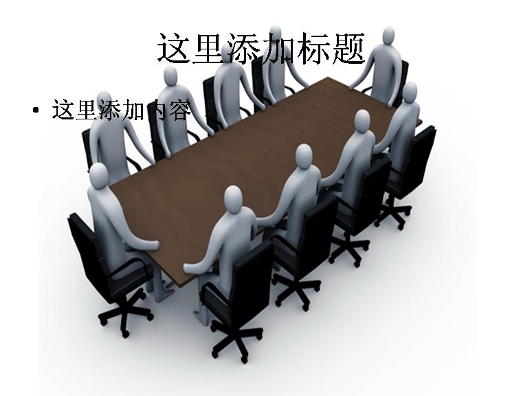 3d人物 商务会议图片ppt模板免费下载_96659- wps在线图片