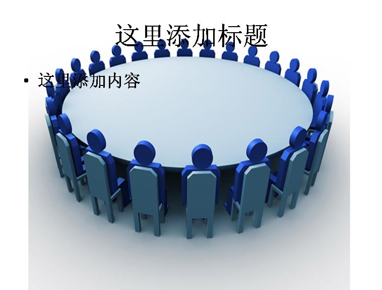 3d人物圆桌会议图片ppt
