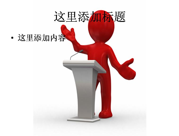 3d人物演讲图片ppt模板免费下载