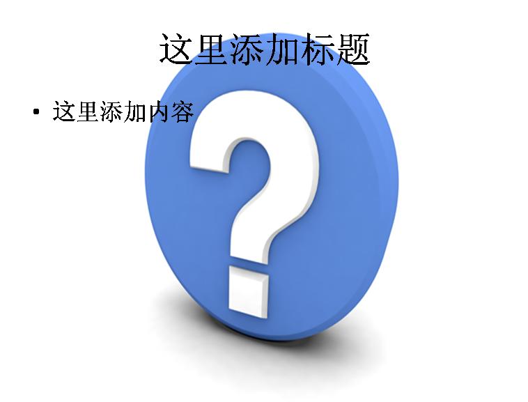 3d圆形立体问号图片ppt模板免费下载