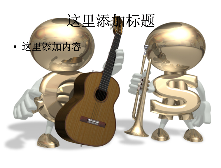 3d小人物金钱与乐器高清图片ppt
