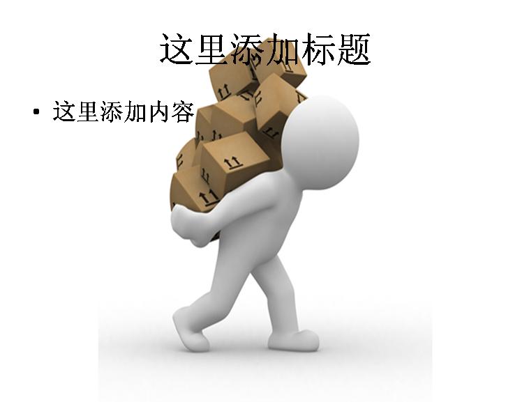 3d搬运工图片ppt模板免费下载_96862- wps在线模板