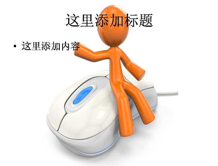 3d木偶鼠标图片ppt模板免费下载_96866- wps在线模板