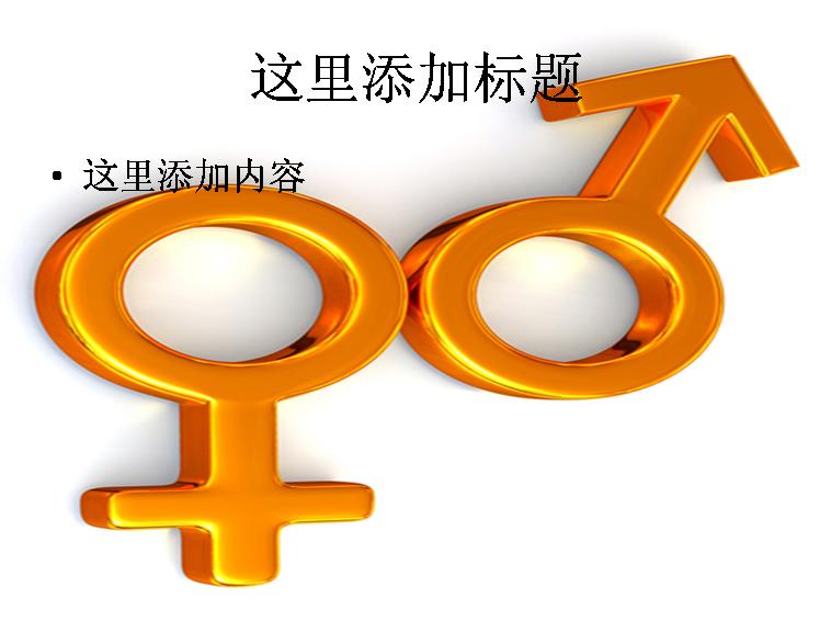 3d立体男女符号图片ppt