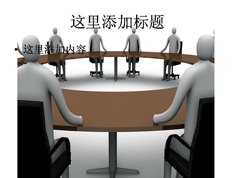 3d精英人物 圆桌会议图片ppt