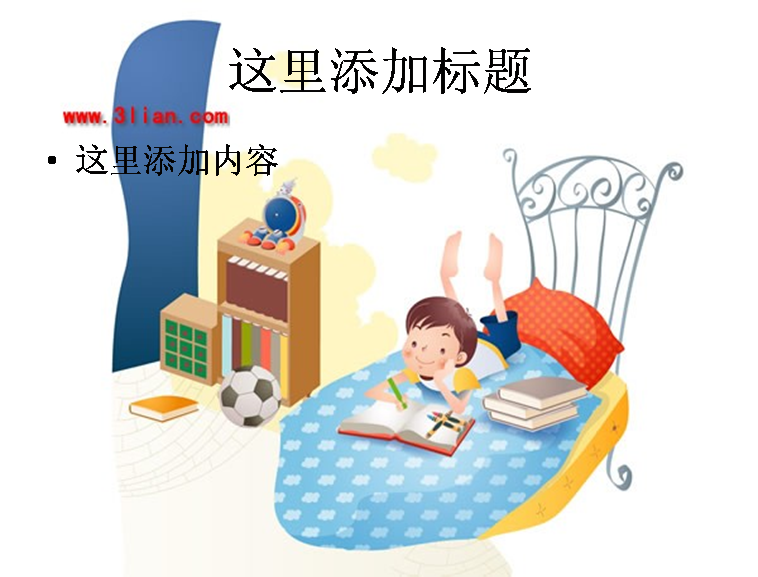 儿童学习卡通图片ppt模板免费下载
