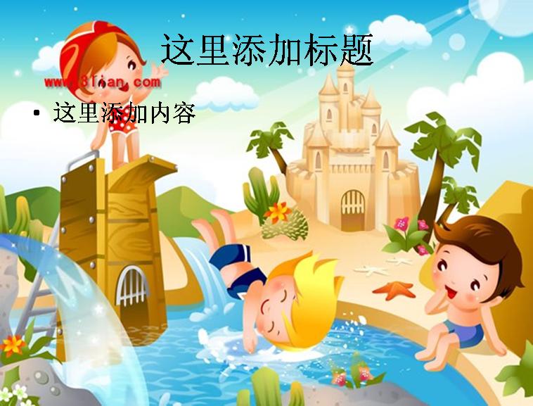 儿童跳水运动卡通图片ppt模板免费下载