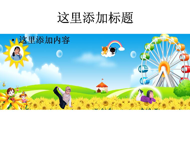 卡通儿童乐园图片ppt模板免费下载_97610- wps在线模板