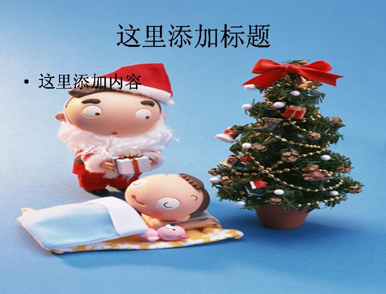 卡通圣诞老人与小孩图片ppt