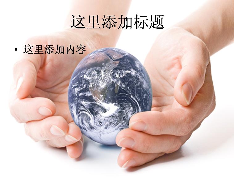 双手 地球图片ppt模板免费下载_97708- wps在线模板