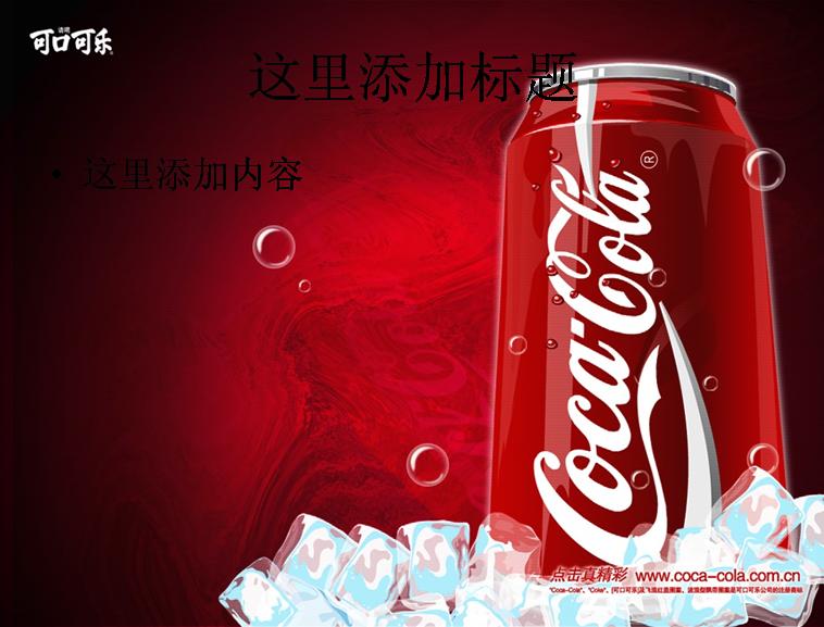 可口可乐商业ppt模板免费下载_97742- wps在线模板