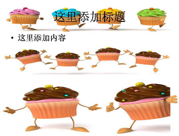 可爱卡通蛋糕高清图片ppt