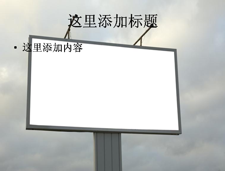 户外空白大型广告牌图片ppt模板免费下载