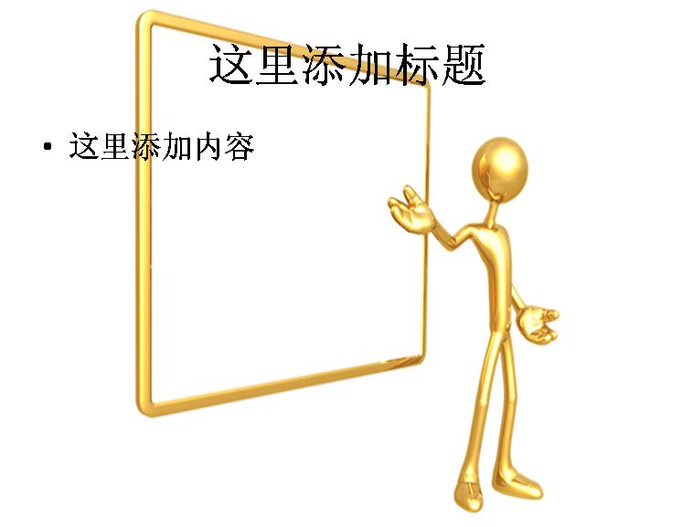 指着空白牌子的3d小金人图片ppt模板免费下载