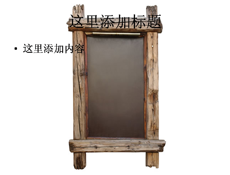 木板制作的牌子图片ppt