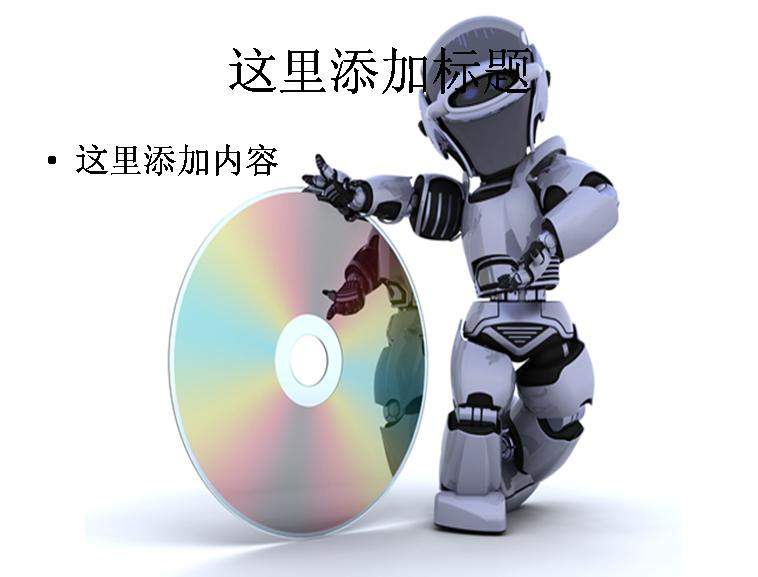 机器人与光盘图片ppt