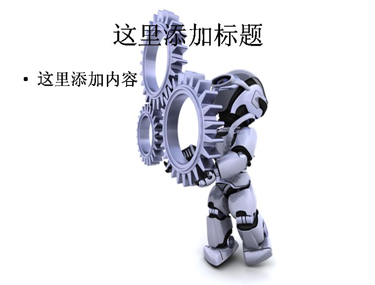 机器人搬齿轮图片ppt