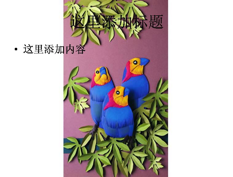 枝叶上的小鸟剪贴画图片ppt