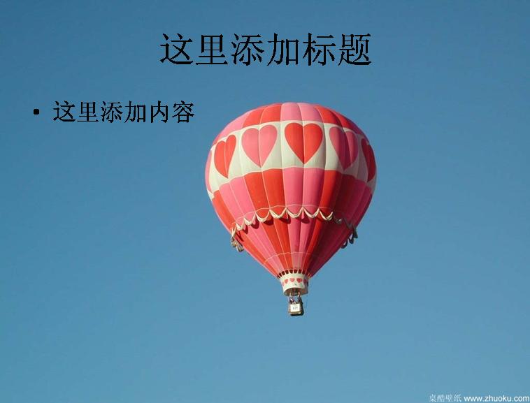 热气球模板免费下载_98673