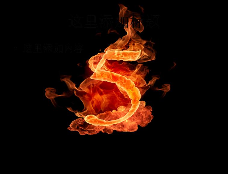 燃烧的数字5图片ppt模板免费下载图片
